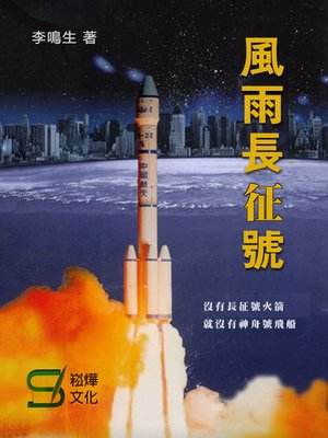 cover image of 風雨長征號