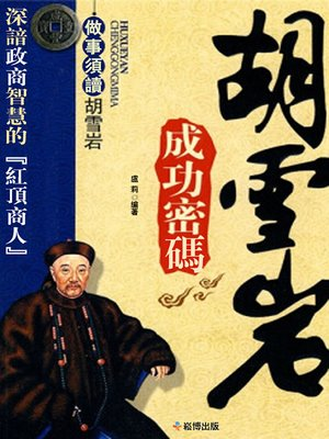 cover image of 胡雪巖成功密碼