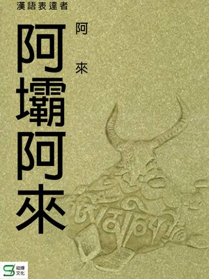 cover image of 阿壩阿來