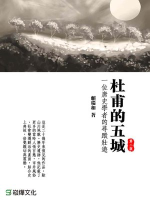cover image of 杜甫的五城