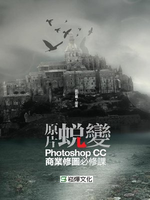 cover image of 原片蛻變