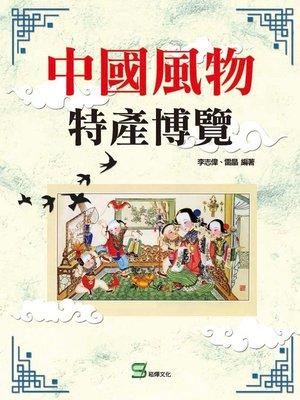 cover image of 中國風物特產博覽