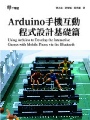 cover image of Arduino手機互動程式設計基礎篇 (Using Arduino to Develop the Interactive Games with Mobile Phone via the Bluetooth)