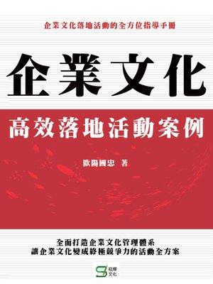 cover image of 企業文化高效落地活動案例