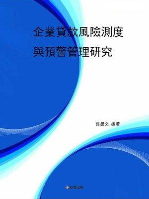 cover image of 企業貸款風險測度與預警管理研究