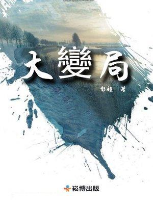 cover image of 大變局
