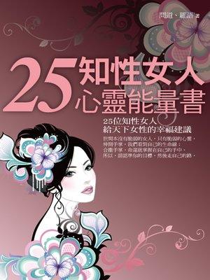 cover image of 25知性女人心靈能量書