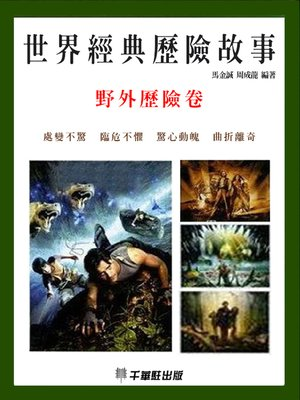 cover image of 世界經典歷險故事(野外歷險卷)