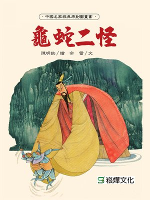 cover image of 龜蛇二怪