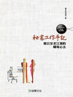 cover image of 秘書工作手記