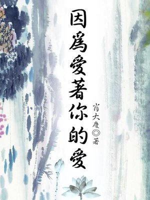 cover image of 因為愛著你的愛