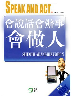 cover image of 會說話會辦事會做人
