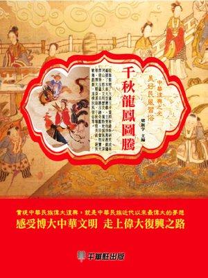 cover image of 千秋龍鳳圖騰