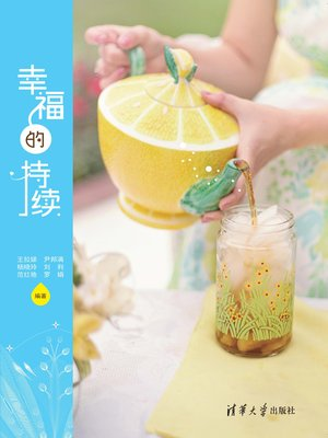 cover image of 幸福的持续