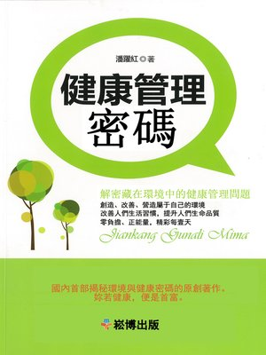 cover image of 健康管理密碼