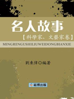 cover image of 名人故事