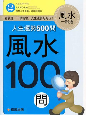cover image of 人生運勢500問風水100問