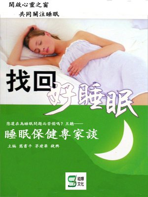cover image of 找回好睡眠
