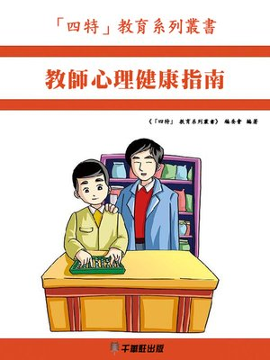 cover image of 教師心理健康指南