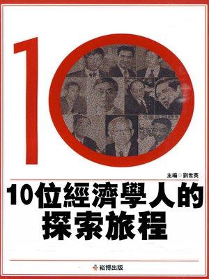cover image of 10位經濟學人的探索旅程