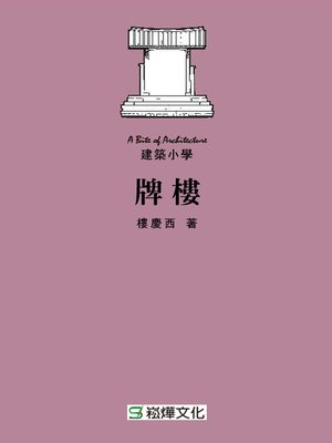 cover image of 牌樓