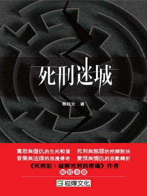 cover image of 死刑迷城
