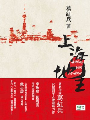cover image of 上海地王