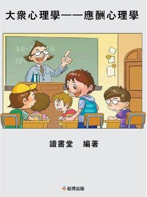 cover image of 大眾心理學— —應酬心理學