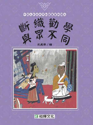 cover image of 斷織勸學、與眾不同