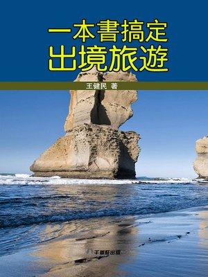 cover image of 一本書搞定出境旅遊