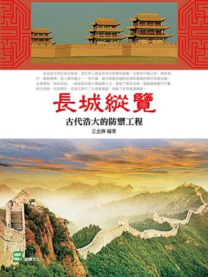 cover image of 長城縱覽