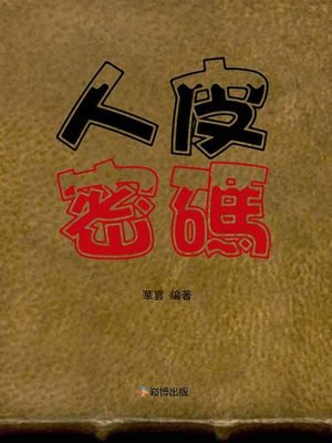 cover image of 人皮密碼