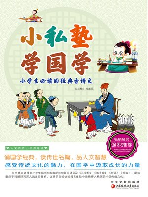 cover image of 小私塾,学国学