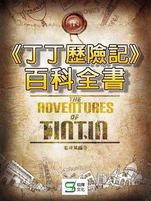 cover image of 《丁丁歷險記》百科全書