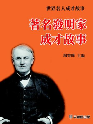 cover image of 著名發明家成才故事