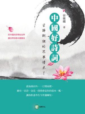 cover image of 中國好詩詞