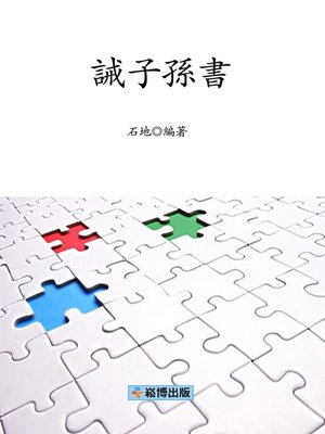 cover image of 誡子孫書