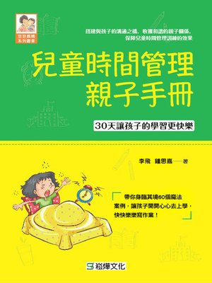 cover image of 兒童時間管理親子手冊