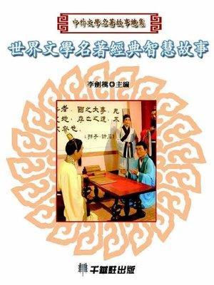 cover image of 世界文學名著經典智慧故事