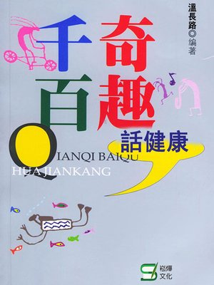 cover image of 千奇百趣話健康