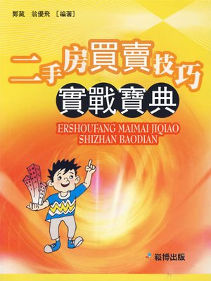 cover image of 二手房買賣技巧實戰寶典