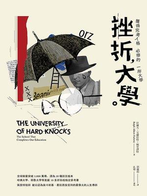 cover image of 挫折大學