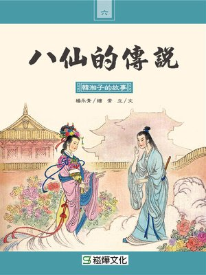 cover image of 韓湘子的故事