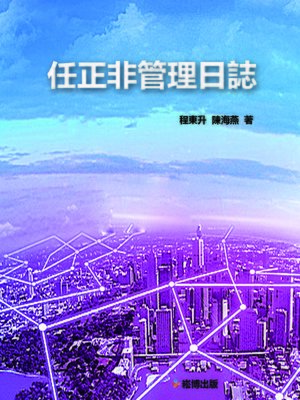 cover image of 任正非管理日誌