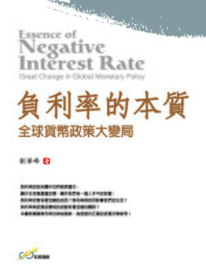 cover image of 負利率的本質