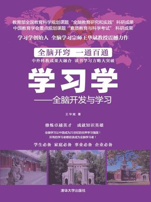 cover image of 学习学——全脑开发与学习