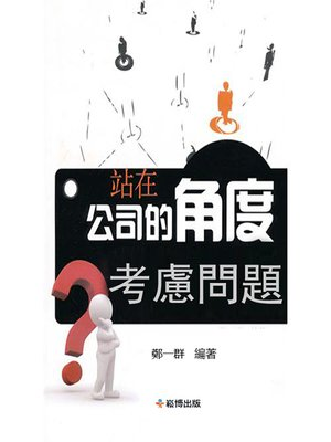 cover image of 站在公司的角度考慮問題