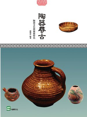 cover image of 陶器尋古
