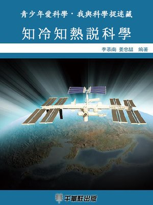 cover image of 知冷知熱說科學