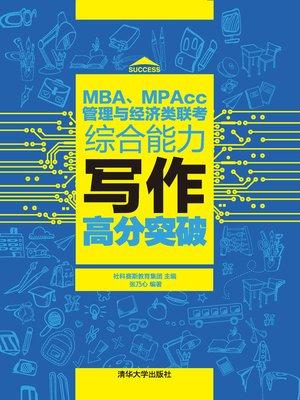 cover image of MBA、MPAcc管理与经济类联考综合能力写作高分突破
